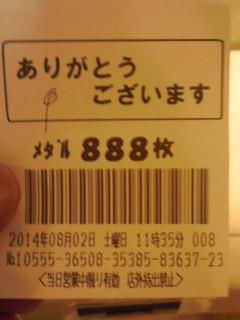 20140802_08