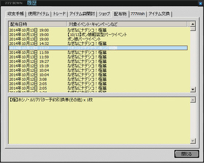20141102_01_3